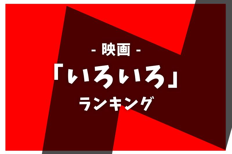 「クレヨンしんちゃん」映画いろいろランキング