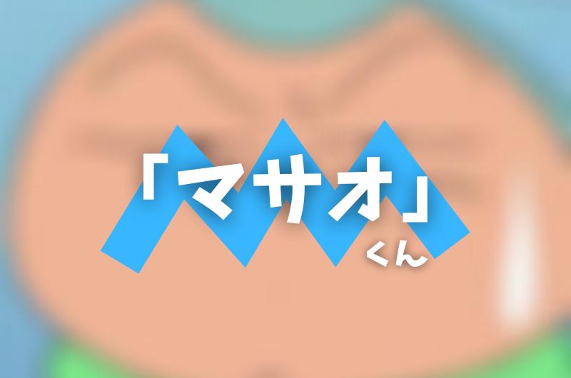 クレヨンしんちゃん|キャラクター【マサオくん】とは?