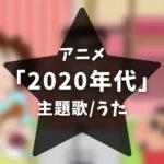 アニメ主題歌 / うた「クレヨンしんちゃん」|2020年代【一覧】