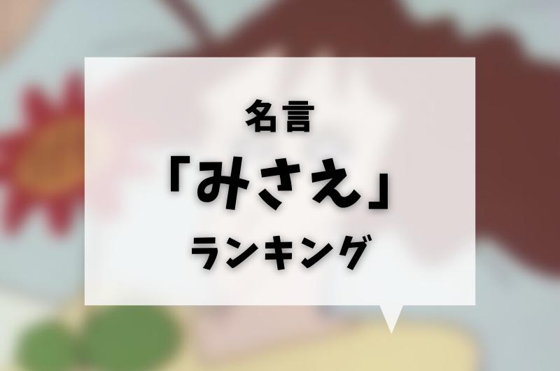 クレヨンしんちゃん「名言ランキング」1・2・3 みさえ