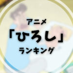 アニメ「クレヨンしんちゃん」|ひろしのランキング【1・2・3】