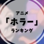 アニメ「クレヨンしんちゃん」|怖い!ホラーのランキング【1・2・3】