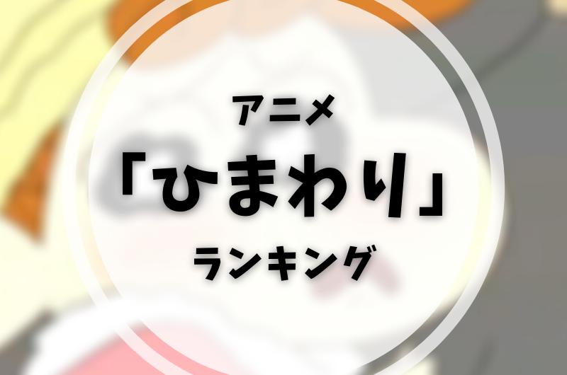 アニメ「クレヨンしんちゃん」|ひまわりのランキング【1・2・3】