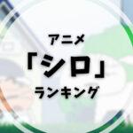 アニメ「クレヨンしんちゃん」|シロのランキング【1・2・3】