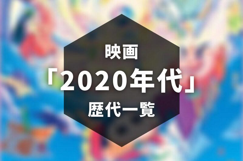 映画歴代「クレヨンしんちゃん」 2020年代【一覧】