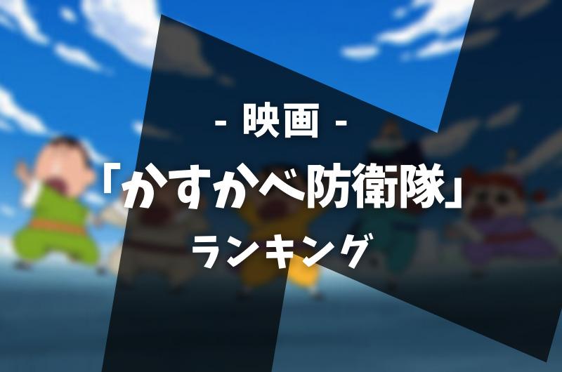 映画「クレヨンしんちゃん」|かすかべ防衛隊 人気ランキング【1・2・3】