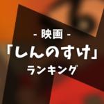 映画「クレヨンしんちゃん」|しんちゃんのランキング【1・2・3】
