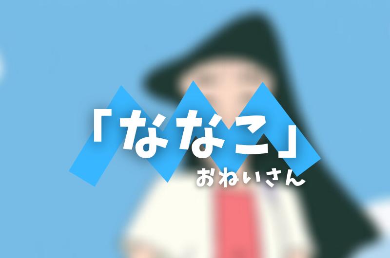クレヨンしんちゃん キャラクター【ななこおねいさん】とは?