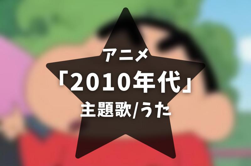 アニメ主題歌 / うた「クレヨンしんちゃん」|2010年代【一覧】