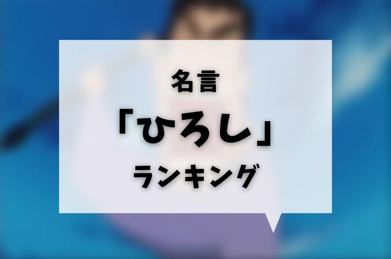 クレヨンしんちゃん「名言ランキング」1・2・3 ひろし