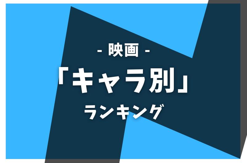 「クレヨンしんちゃん」映画キャラクター別ランキング