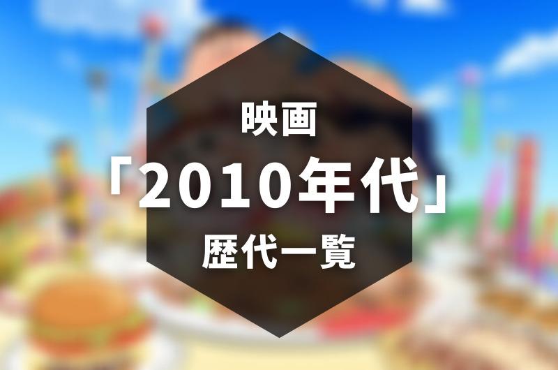 映画歴代「クレヨンしんちゃん」|2010年代【一覧】