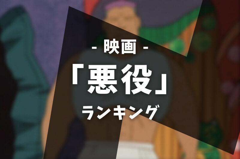映画「クレヨンしんちゃん」|悪役人気ランキング【1・2・3】