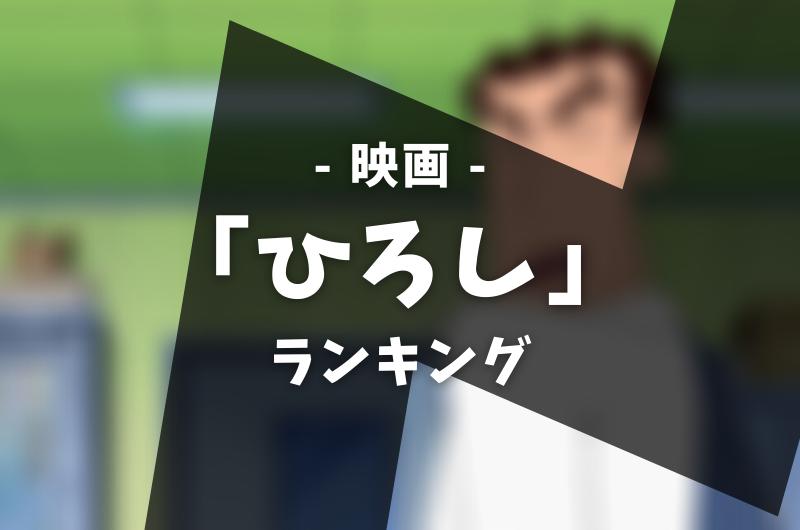 映画「クレヨンしんちゃん」|ひろしのランキング【1・2・3】