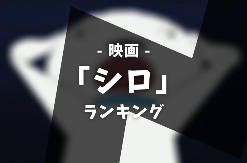 映画「クレヨンしんちゃん」 シロのランキング【1・2・3】