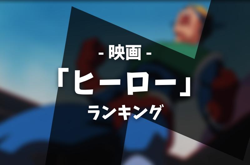 映画「クレヨンしんちゃん」|ヒーロー人気ランキング【1・2・3】