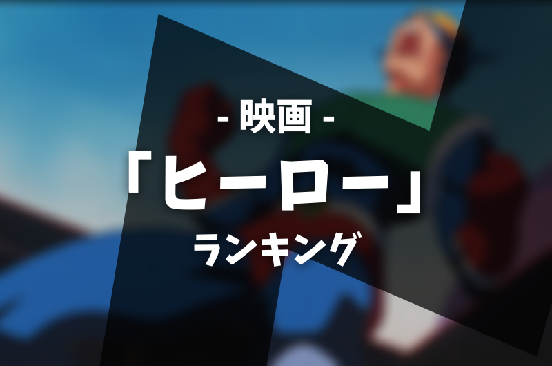 映画「クレヨンしんちゃん」 ヒーロー人気ランキング【1・2・3】