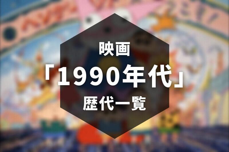 映画歴代「クレヨンしんちゃん」|1990年代【一覧】