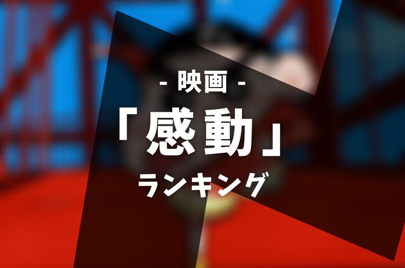 映画「クレヨンしんちゃん」 泣ける!感動ランキング【1・2・3】