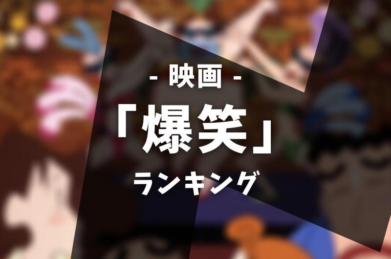映画「クレヨンしんちゃん」 笑える!爆笑ランキング【1・2・3】