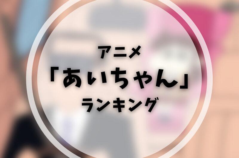 アニメ「クレヨンしんちゃん」|あいちゃんのランキング【1・2・3】