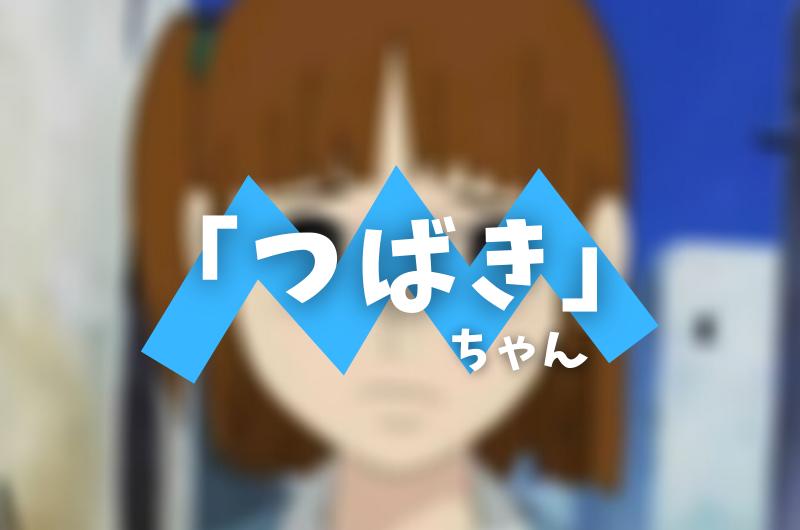 クレヨンしんちゃん キャラクター【つばきちゃん】とは?