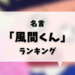 クレヨンしんちゃん「名言ランキング」1・2・3|風間くん