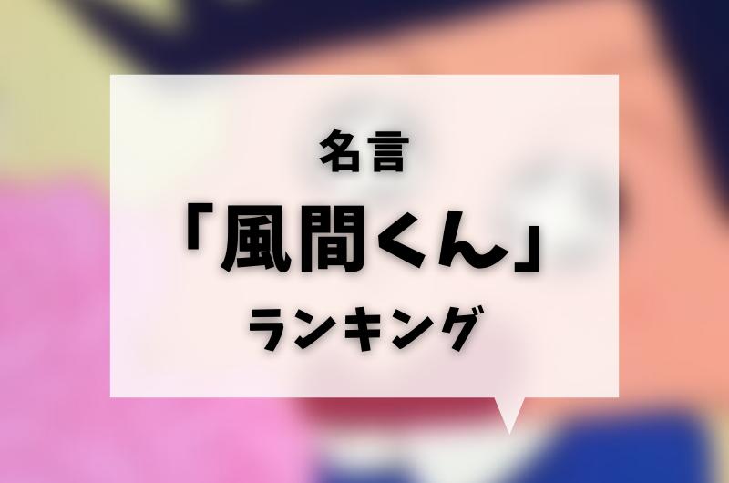 クレヨンしんちゃん「名言ランキング」1・2・3 風間くん