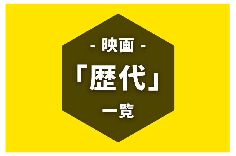 「クレヨンしんちゃん」映画歴代一覧