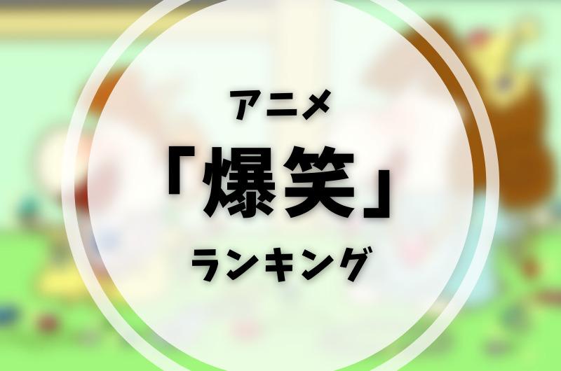 アニメ「クレヨンしんちゃん」|笑える!爆笑ランキング【1・2・3】