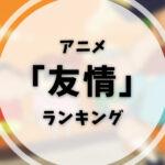 アニメ「クレヨンしんちゃん」|友情ランキング【1・2・3】