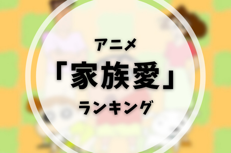 アニメ「クレヨンしんちゃん」|家族愛ランキング【1・2・3】