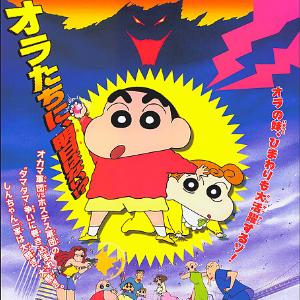映画「クレヨンしんちゃん」|笑える!ランキング【1・2・3】