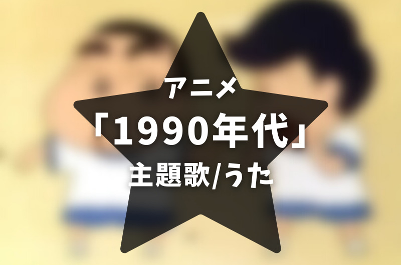 アニメ主題歌 / うた「クレヨンしんちゃん」 1990年代【一覧】
