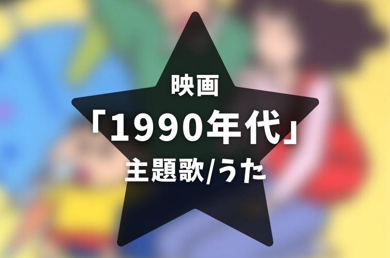 映画主題歌/うた「クレヨンしんちゃん」|1990年代【一覧】