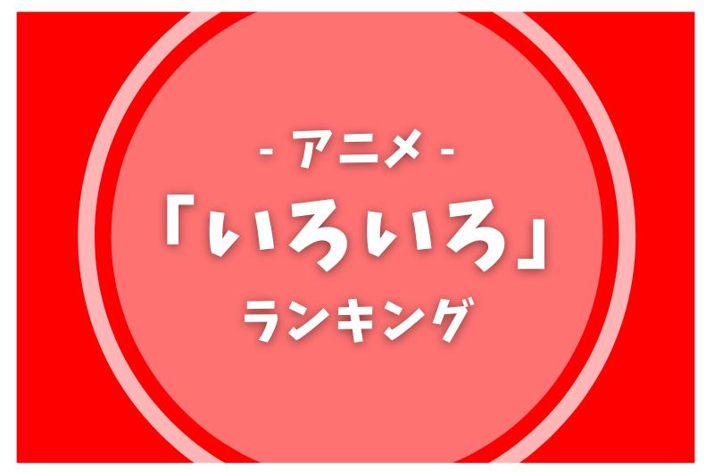 クレヨンしんちゃんアニメいろいろランキング