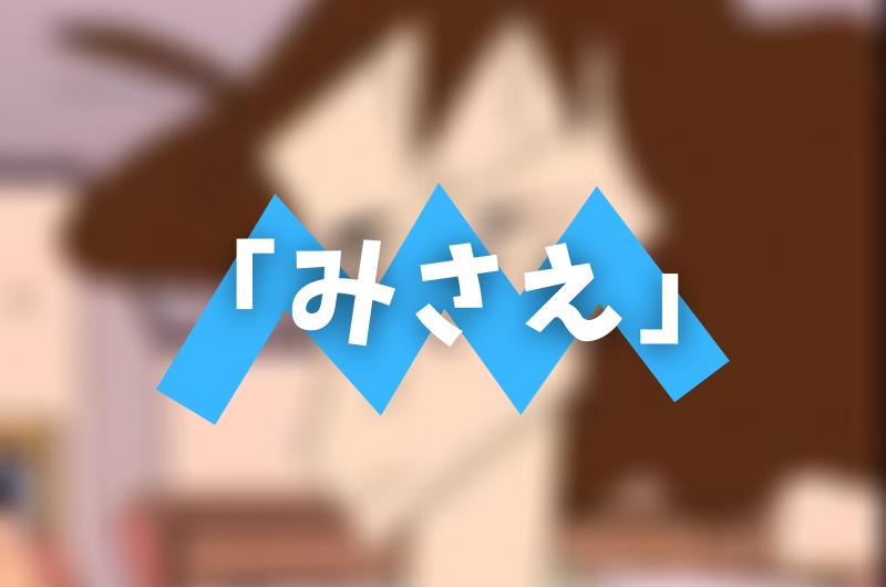 クレヨンしんちゃん|キャラクター【みさえ】とは?