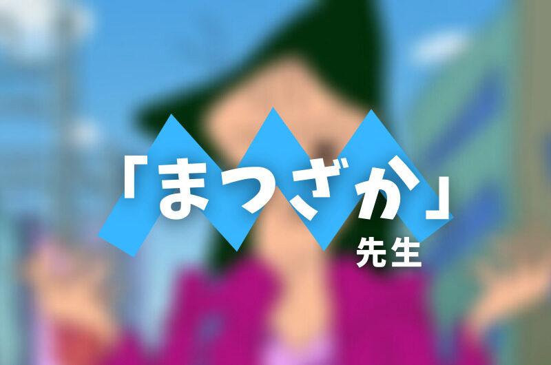 クレヨンしんちゃん|キャラクター【まつざか先生】とは?