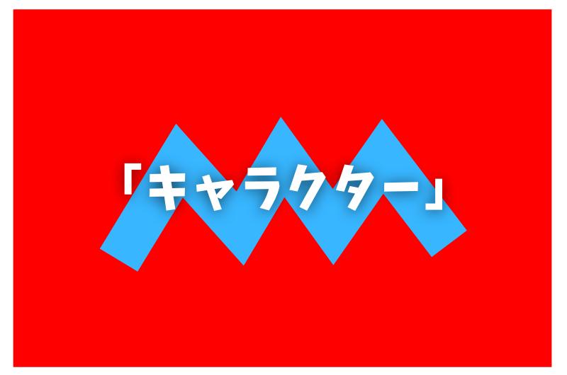 クレヨンしんちゃん「キャラクター」
