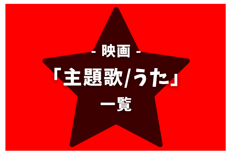 クレヨンしんちゃん「主題歌/うた」ランキング