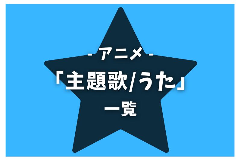 クレヨンしんちゃんアニメ「主題歌/うた」ランキング