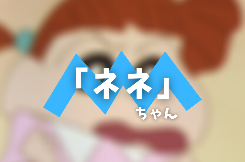 クレヨンしんちゃん キャラクター【ネネちゃん】とは?