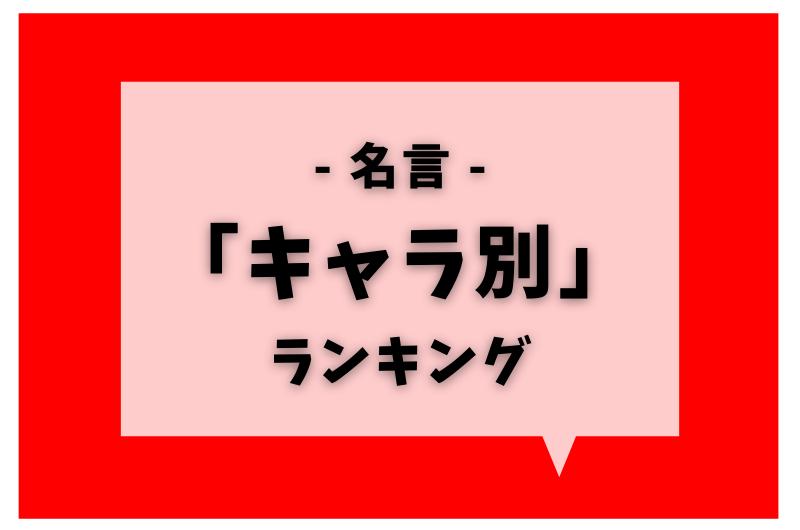 クレヨンしんちゃん「名言」ランキング
