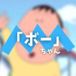 クレヨンしんちゃん|キャラクター【ボーちゃん】とは?
