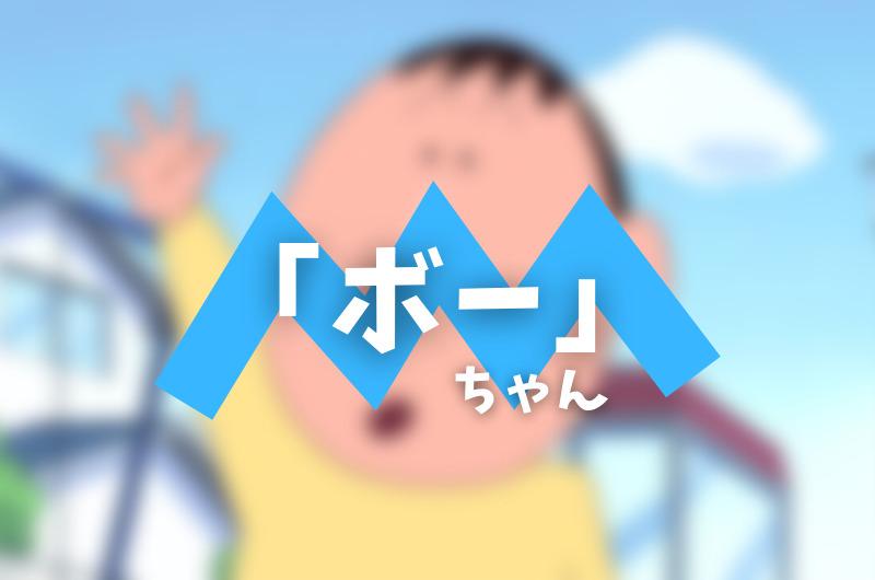クレヨンしんちゃん キャラクター【ボーちゃん】とは?