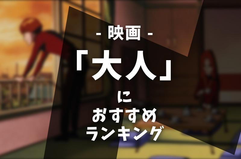 クレヨンしんちゃん 大人におすすめ【映画】ランキング「7選」