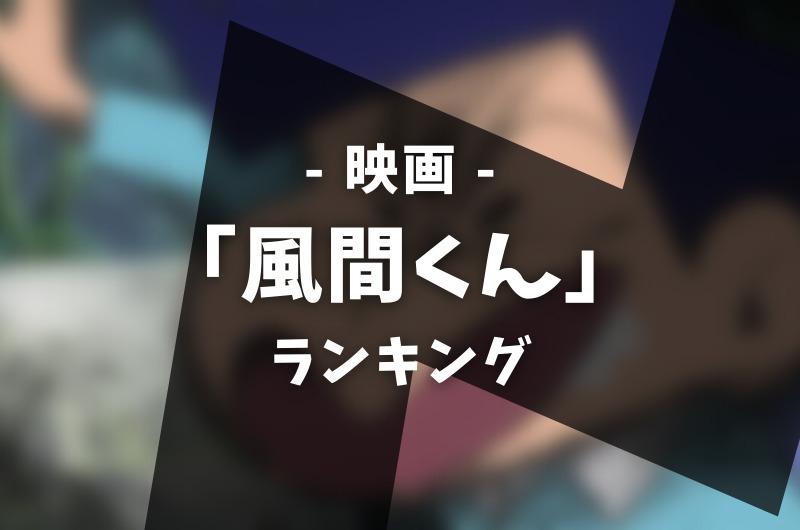 映画「クレヨンしんちゃん」|風間くん【おすすめ】ランキング