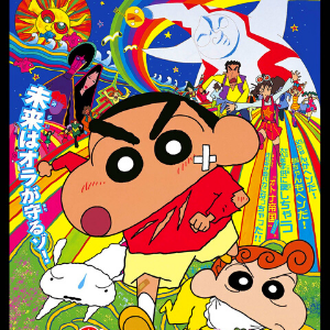 映画歴代「クレヨンしんちゃん」|2000年代【一覧】