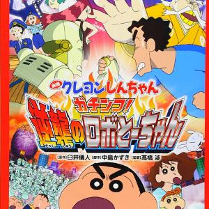 映画「クレヨンしんちゃん」|泣ける!感動ランキング【1・2・3】